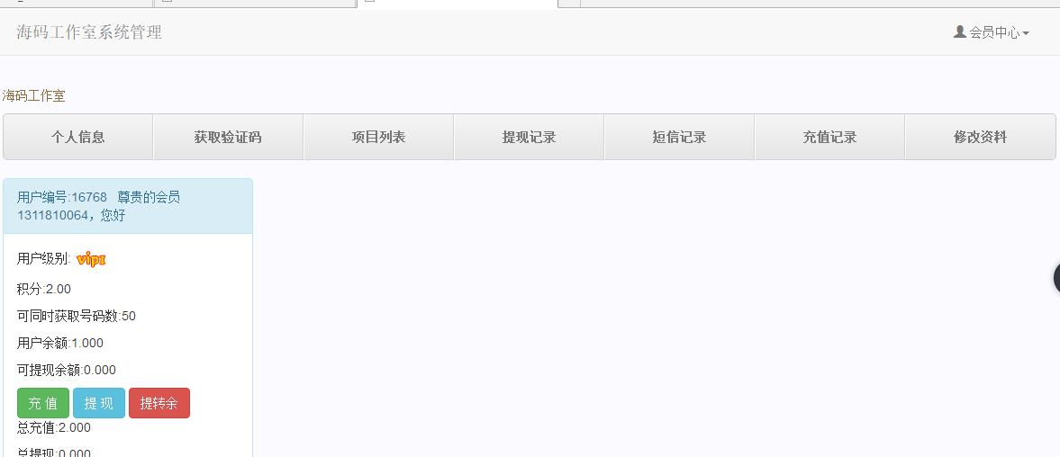 【海码】接码平台