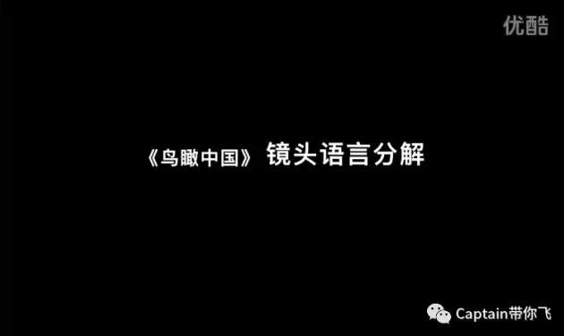 《鸟瞰中国》航拍镜头语言分【全】