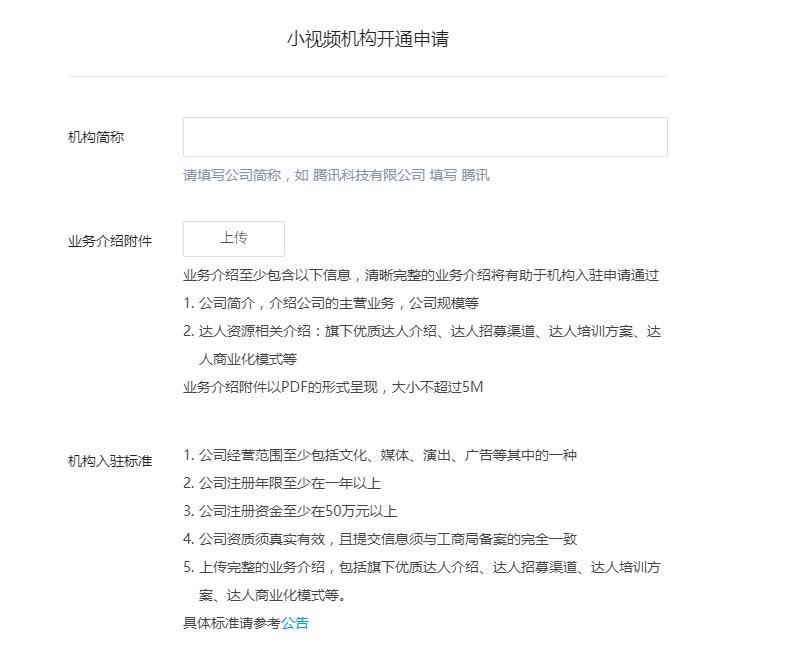 微视MCN机构详细入驻方式,过试运营条件【详解】
