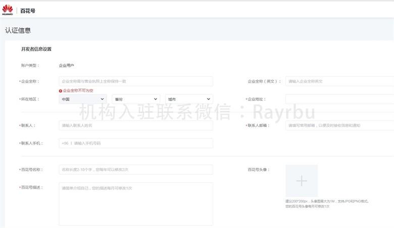 华为视频百花号MCN机构合作招募
