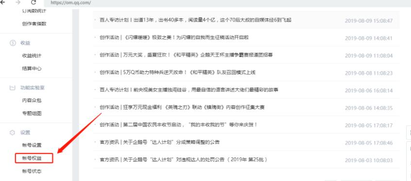 2019年8月腾讯微视mcn机构申请入口,最新入驻方式