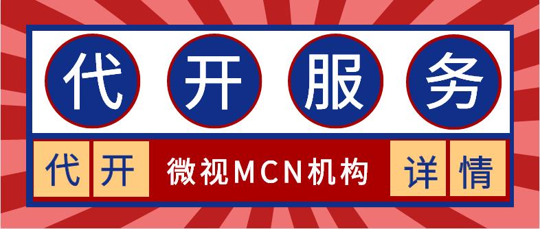 关于微视MCN机构代入驻的讲解