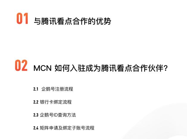【腾讯看点MCN机构入驻审核信息】腾讯看点入住所需资料,以及审核周期