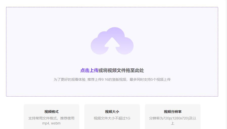 微视网页版登录上传视频