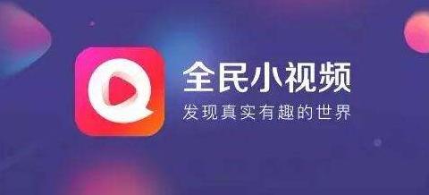全民小视频机构合作政策(新)