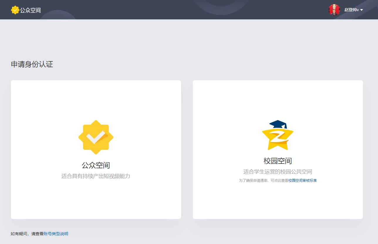 腾讯QQ公众空间认证从新开放申请(含入驻认证链接)