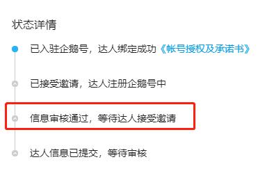 微视MCN机构达人邀请通用确认邀请链接