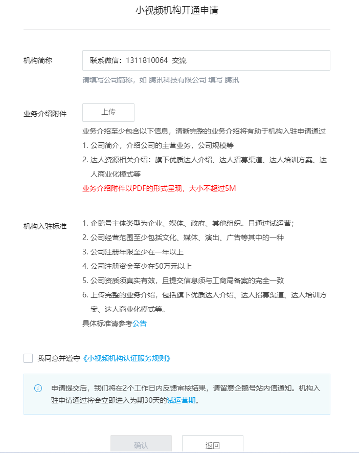 2020年5月最新微视MCN机构入驻指南-微视mcn机构申请入口