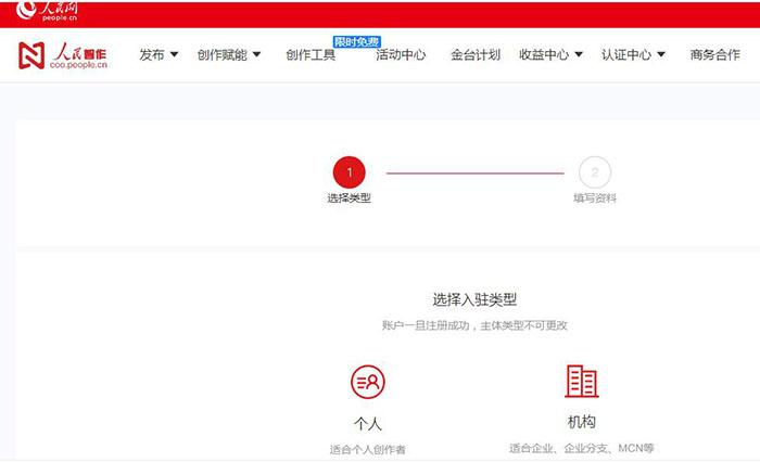 人民网推出人民智作文章代写工具 自媒体 微新闻 第2张