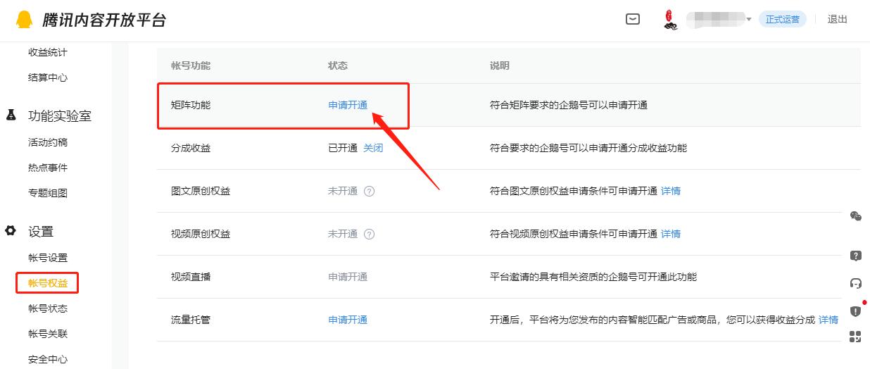 腾讯微视mcn机构入驻流程【2020年8月20日】