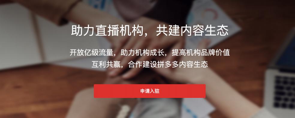 拼多多直播:【新人指南】多多直播机构平台入驻说明手册