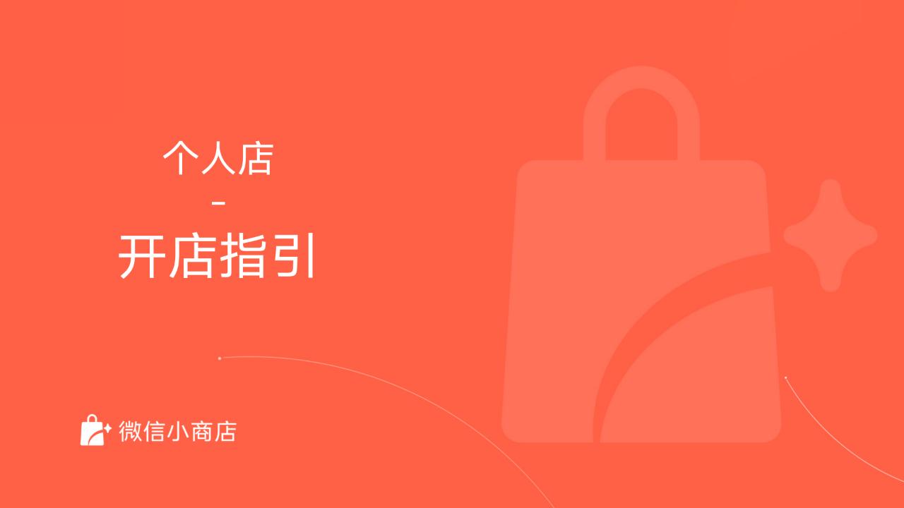 微信小商店入驻指南个人店 — 开店指引