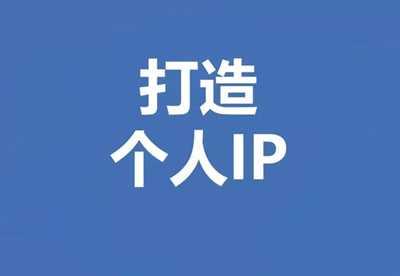 普通人如何成功打造个人IP 一个公式打造属于自己的个人IP