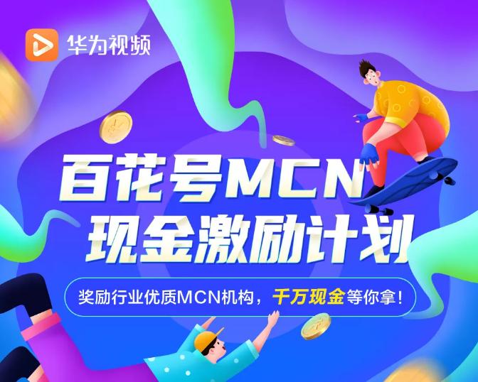 华为视频百花号MCN现金激励计划发布,千万现金等你拿!
