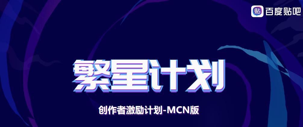 百度贴吧视频号繁星计划MCN入驻指南