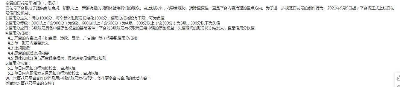华为视频百花号【信用分机制】上线公告