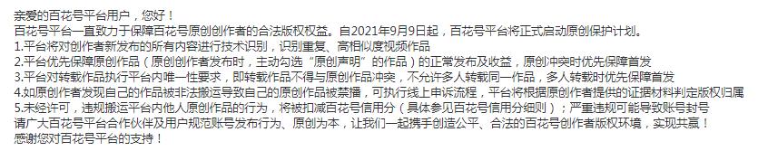 华为视频百花号【原创保护】功能上线公告