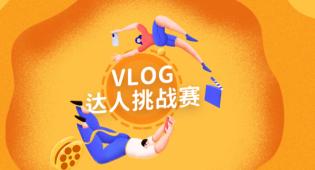 华为百花号创作活动:VLOG达人挑战赛