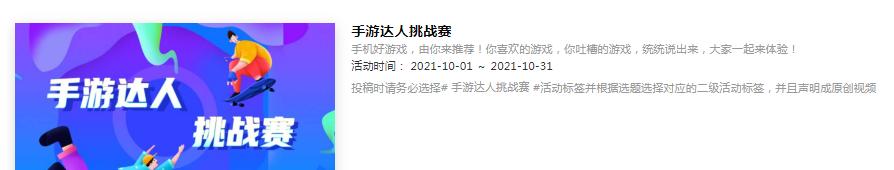 华为百花号创作活动:手游达人挑战赛